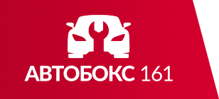 Автобокс161